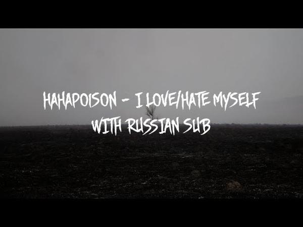 Hahapoison - I love/hate myself [prod. vaegud HXRXKILLER]/ПЕРЕВОД/WITH RUSSIAN SUB