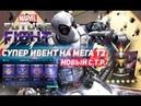 Инфа про 4.9, Новые мутанты и X-Force/Marvel future fight