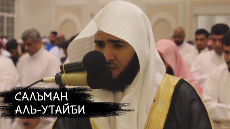 Сальман аль-Утайби - Таравих намаз