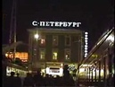1997 01 25 Питер, Московский вокзал