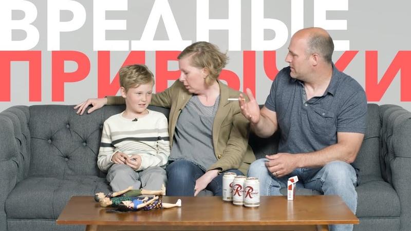 Клуб Детских Праздников Triada Курск. Родители Рассказывают Детям О Вредных Привычках