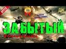Самый Увлекательный Забытый Военный Боевик Все серии Русские Новинки 2017 HD Онлайн
