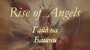 Новая игра / Гайд на Башни / Rise of Angels