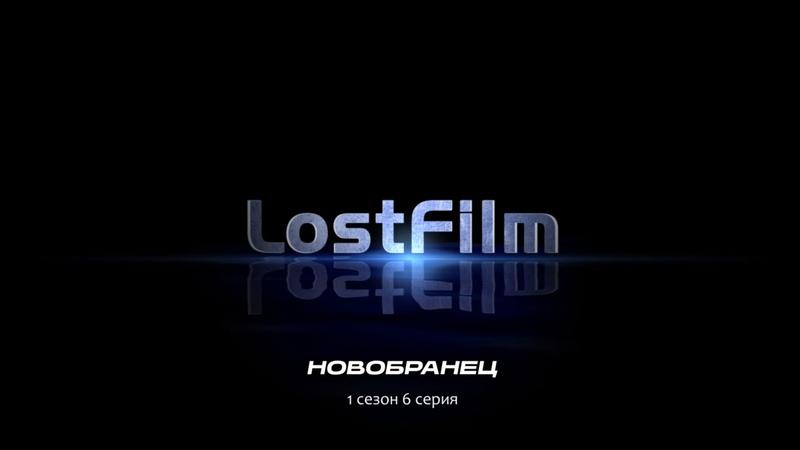 Новобранец / The Rookie (1 сезон, 6 серия) LostFilm.TV