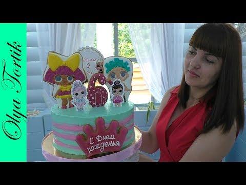 Кремовый торт в стиле ЛОЛ для Насти на ДЕНЬ РОЖДЕНИЯ Как выровнять торт кремом