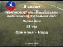 5 сезон Первая лига 18 тур Олимпия Норд 22 07 2018 4 6