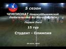 5 сезон Первая лига 15 тур Студент Олимпия 30 07 2018 3 8