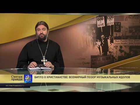 Прот Андрей Ткачёв Битлз о христианстве Всемирный позор музыкальных идолов