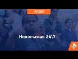 Никольская 247