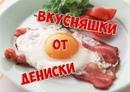 D K Life Вкусняшки от Дениски ОМЛЕТ
