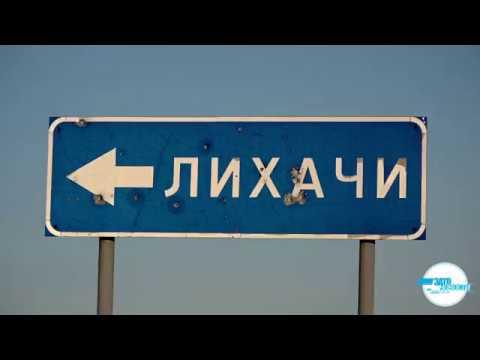 Дорога на Лихачи за КПП №4