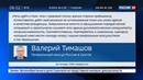Новости на Россия 24 • Закрытие дипмиссии в Сиэтле затронет интересы примерно 30 тысяч россиян