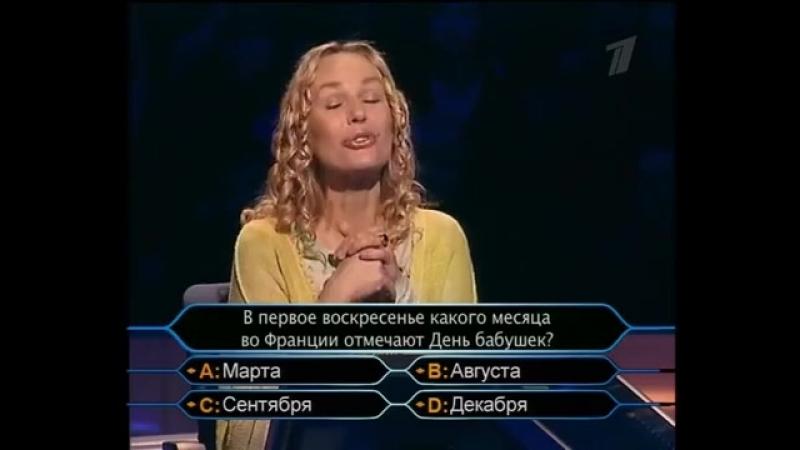 Кто хочет стать миллионером (22.03.2008)