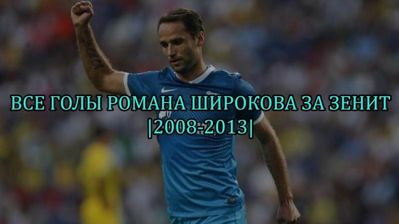 РОМАН ШИРОКОВ: Все голы РОМАНА ШИРОКОВА за ЗЕНИТ  2008-2013 