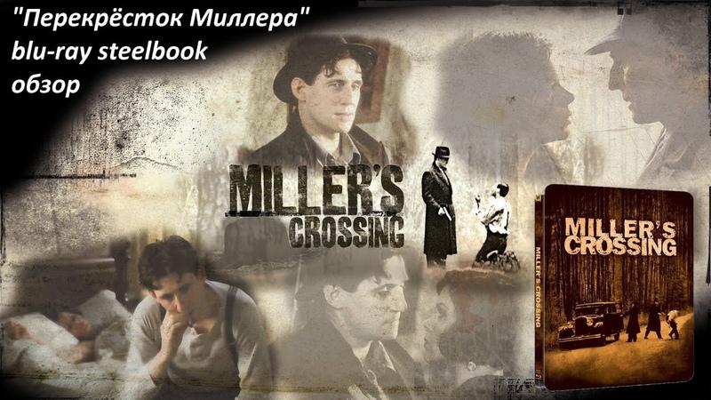 Распаковка blu ray Перекрёсток Миллера steelbook Miller's crossing unboxing