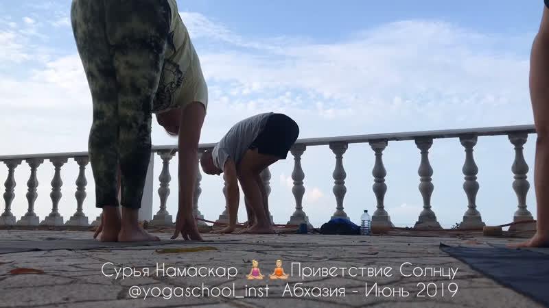 Утренняя разминка Йога комплекс Поклонение Солнцу- Абхазия июнь 2019