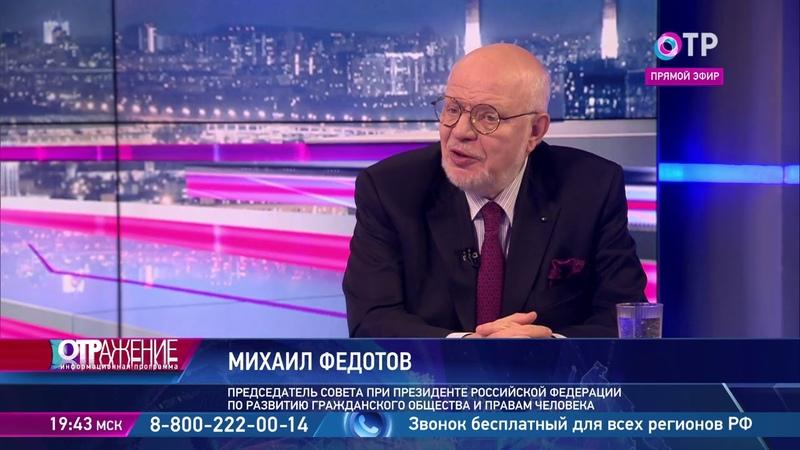 Михаил Федотов: Формулировка «неприличная форма» - это вкусовщина. А где вкусовщина, там произвол