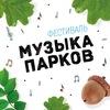 """Музыкальный фестиваль """"Музыка Парков""""!"""