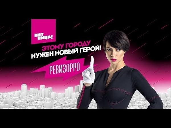 Ревизорро Туапсе и Новороссийск