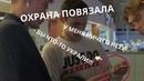 ШОК! Побег от охраны в ТЦ Пранк над охраной поверит или нет
