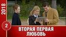ПРЕМЬЕРА 2019! Вторая первая любовь 2 серия Русские мелодрамы, новинки 2019