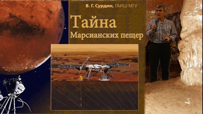 Сурдин В.Г. Загадки Марсианских пещер