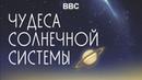 BBC Чудеса Солнечной системы 2 ая серия Порядок из хаоса 2010