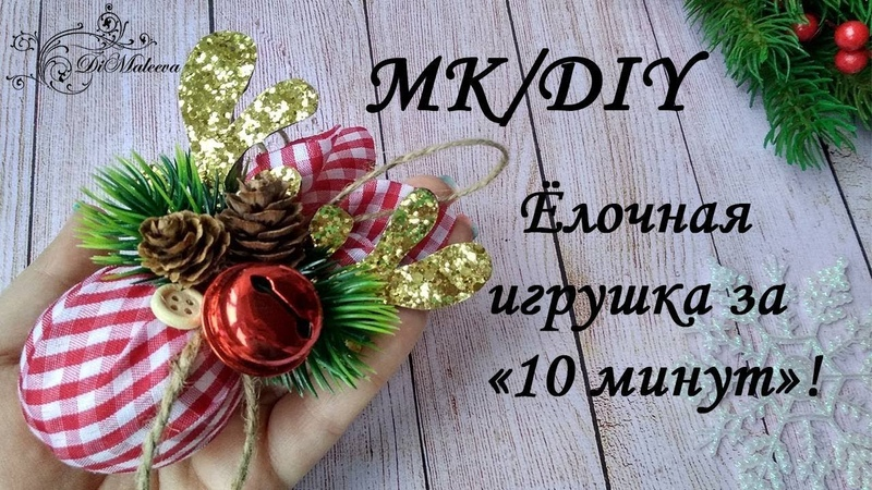 Ёлочная игрушка за 10 минут/ Christmas tree toy in 10 minutes