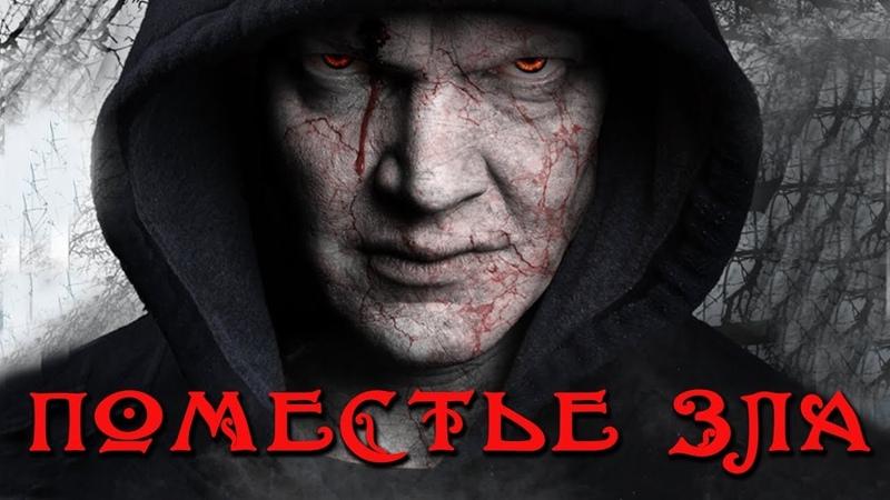 Поместье зла / The evil estate (2013) ужасы, суббота, кинопоиск, фильмы , выбор, кино, приколы, ржака, топ » Freewka.com - Смотреть онлайн в хорощем качестве
