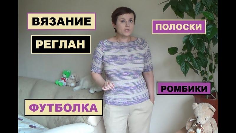 ФУТБОЛКА РЕГЛАН РОМБИКИ ПОЛОСКИ