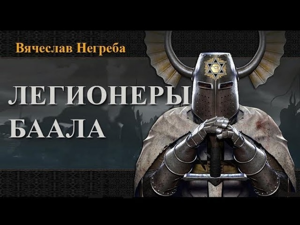 Легионеры Баала Вячеслав Негреба