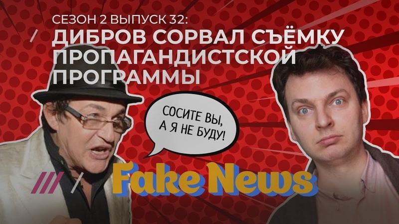"""Fake News 32 бунт на телеканале минобороны сериал Чернобыль"""" заказ Госдепа"""