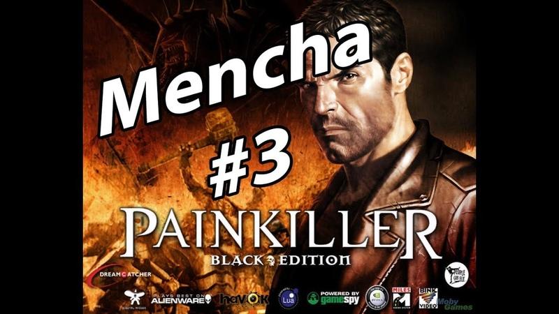 Mencha в Painkiller Black Edition 3 - сливаем игру, косячные моменты, идём дальше
