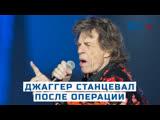 Moves like Mick Jagger 75-летний музыкант станцевал после операции на сердце