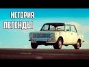 ВАЗ 2101 КОПЕЙКА vs LADA GRANTA 50 ЛЕТ ЭВОЛЮЦИИ ФАР 720p via Skyload