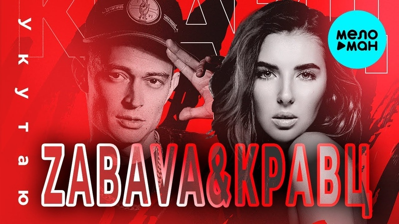 ZABAVA Кравц - Укутаю (Single 2018)