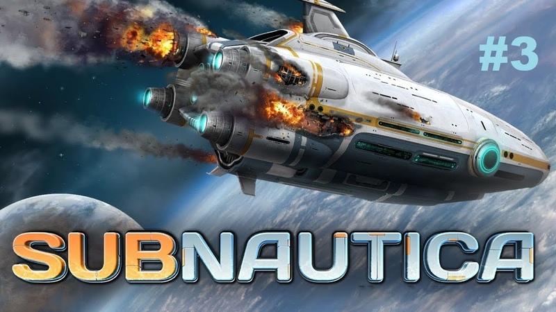 Subnautica Затерянная база и долгожданное спасение! 3