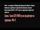 На 2018 г в Иркутской обл. действуют законы СССР-РСФСР от 1977г