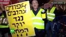 Inspirés par les Gilets jaunes français les Israéliens protestent contre la hausse des prix