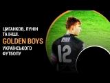 GOLDEN BOYS українського футболу
