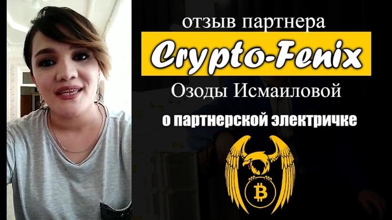 Отзыв, Озоды Исмайловой о ПАРТНЕРСКОЙ ЭЛЕКТРИЧКЕ crypto-fenix company