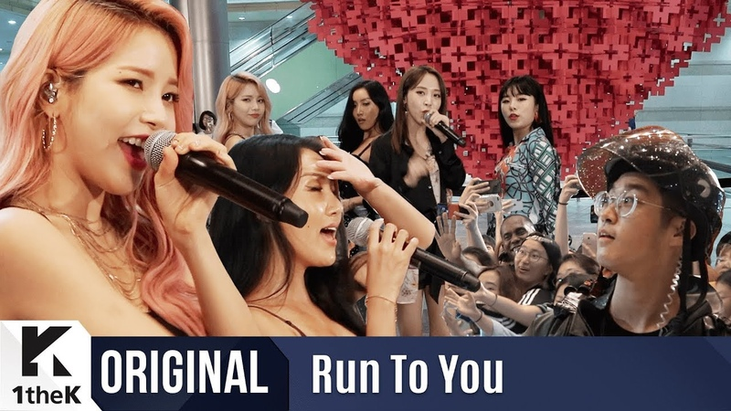 RUN TO YOU(런투유): MAMAMOO(마마무) _ Egotistic(너나 해)