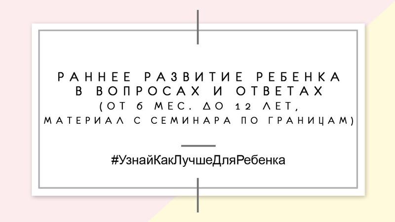 Детский психолог В. Паевская. Раннее развитие ребенка в вопросах и ответах