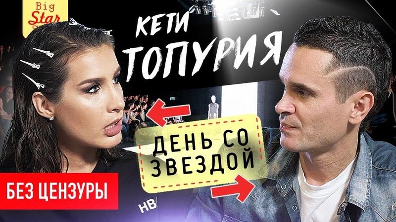 Кети Топурия - пластика, Гуф, секс Big Star Show 18