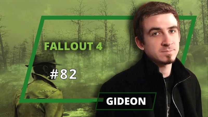 Fallout 4 - Gideon - 82 выпуск