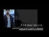 R.I.P. Mac Miller