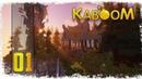 KABOOM 1 - Наш новый дом Выживание на острове с модами
