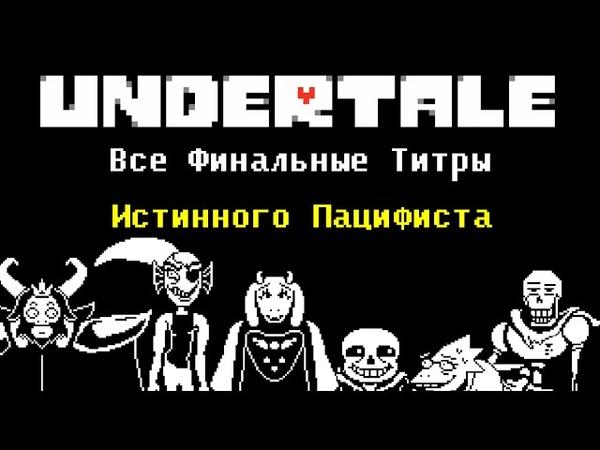 [Rus] Undertale - Все Титры Истинного Пацифиста [1080p60]
