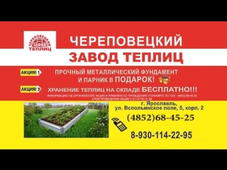 Череповецкий завод теплиц