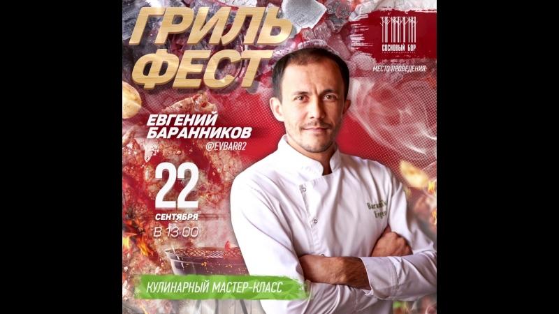 Гриль Фест Баранников видео